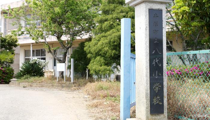 旧八代小学校