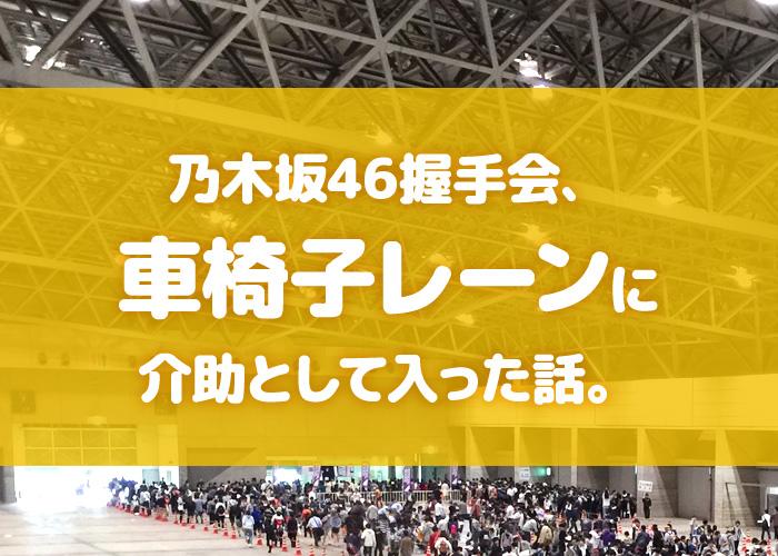 乃木坂46 握手会 車椅子