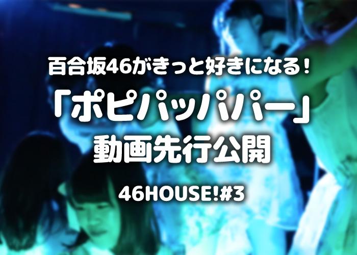 46HOUSE! 百合坂46