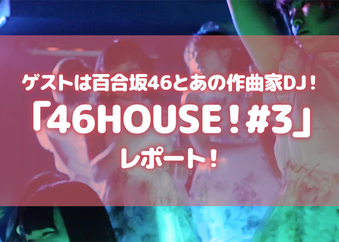 46HOUSE! #3