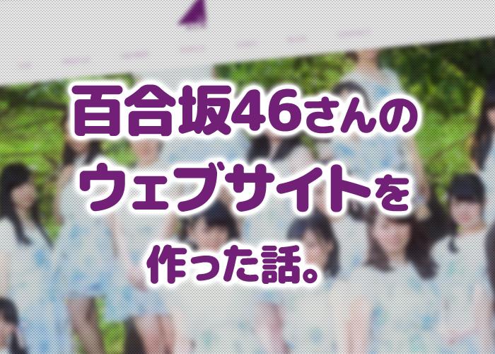 百合坂46 サイト制作