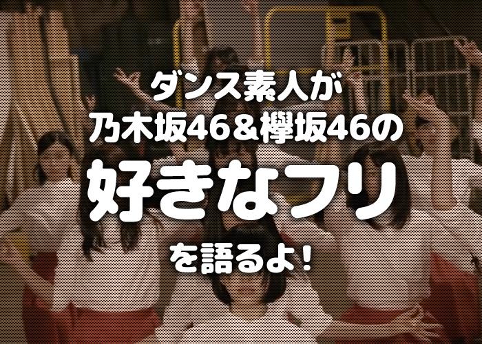 乃木坂 ダンス
