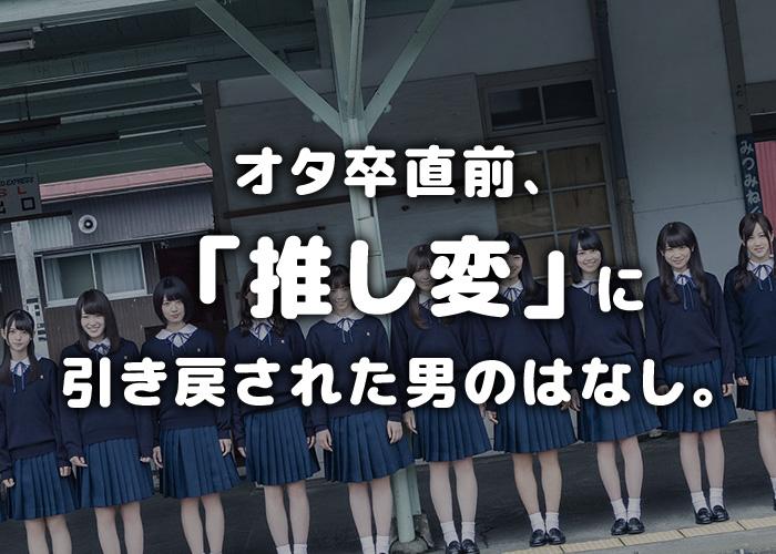 乃木坂 推し変