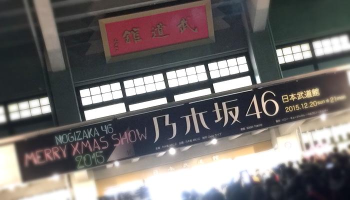 乃木坂46ライブ