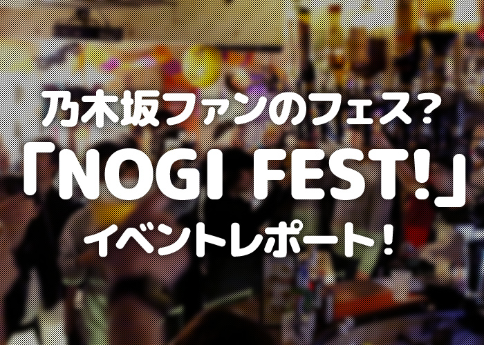 NOGI FEST! レポート