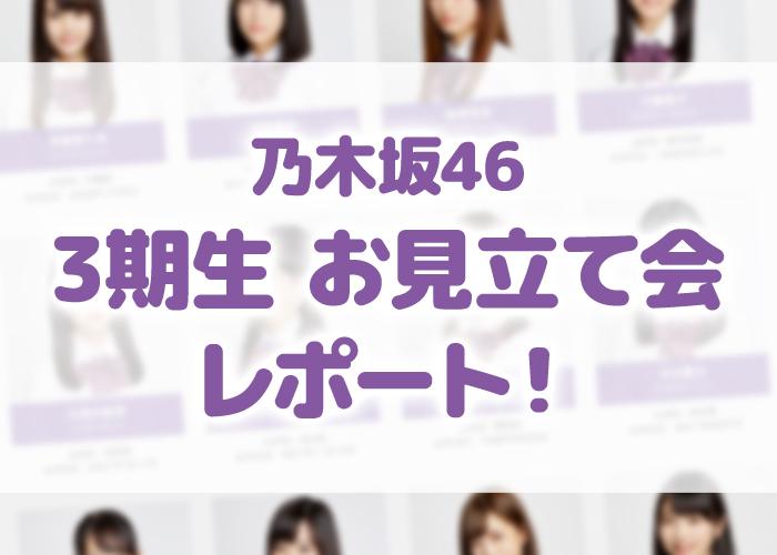 乃木坂46 3期生お見立て会