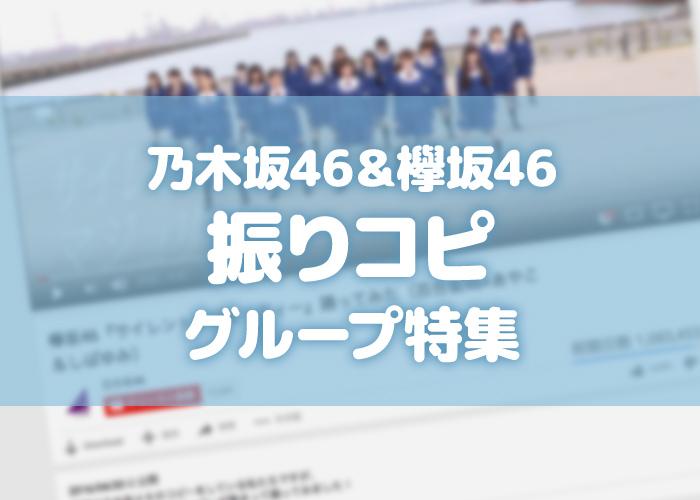 乃木坂46&欅坂46 振りコピグループ特集