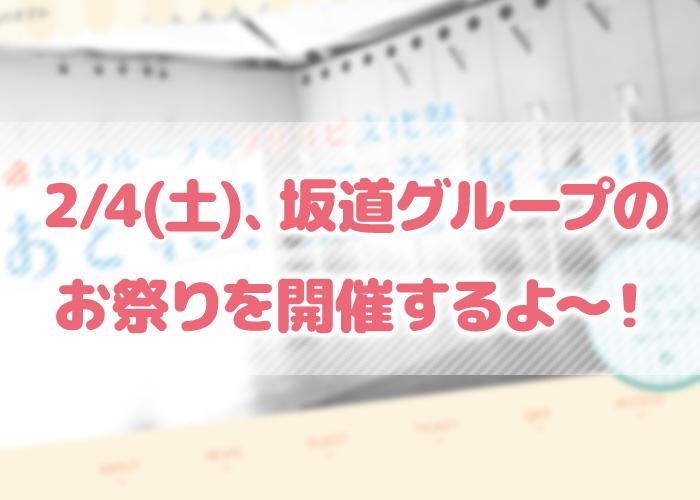 坂道グループのお祭り