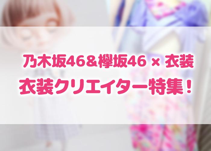 乃木坂46・欅坂46「衣装クリエイター」特集!