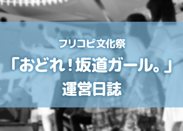 「おどれ!坂道ガール。」運営日誌